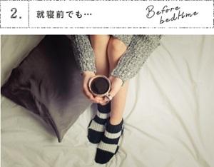 寝る前のコーヒータイムも楽しめる