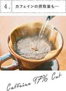 カフェインが気になる方も安心してコーヒーが楽しめる。