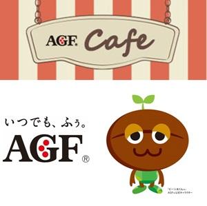 AGF CAF?はインスタントコーヒー、ドリップコーヒー、ココア、紅茶、お茶等の情報満載。