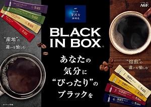ブラックインボックスはおしゃれなコーヒーだから手土産にも最適です。