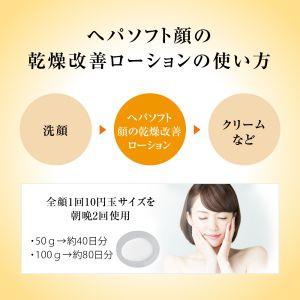 ヘパソフト顔の乾燥改善ローションの使い方