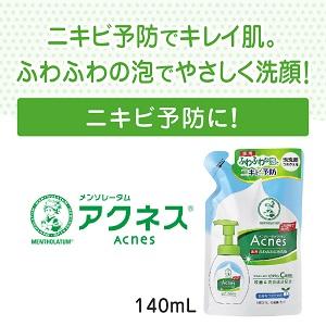 ニキビ予防でキレイ肌。ふわふわの泡でやさしく洗顔!