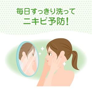 毎日すっきり洗ってニキビ予防!