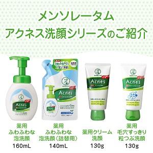 アクネ菌とたたかうアクネス洗顔シリーズ
