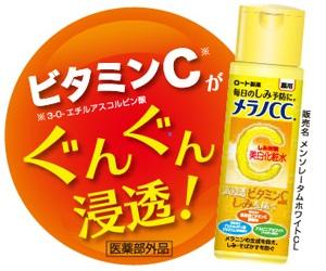 メラノCC 薬用しみ対策 美白化粧水でシミを防ぐ