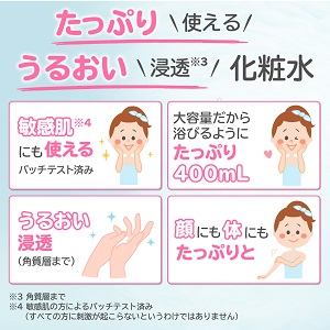 たっぷり使えるうるおい浸透*化粧水