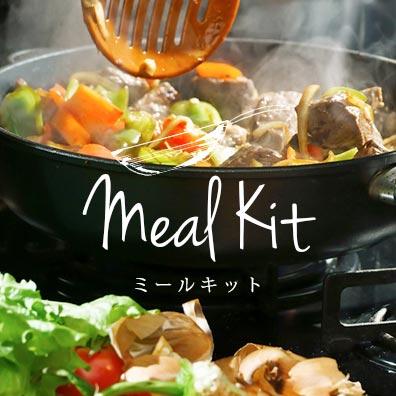 簡単調理「ミールキット」(食材調理セット)