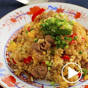 牛肉と彩野菜のスタミナチャーハン