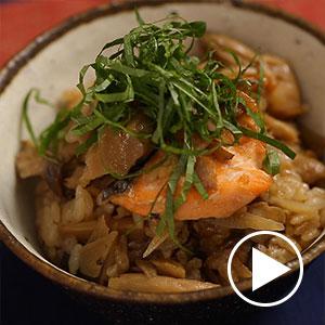 きのこと鮭の炊き込みご飯焦がしバター風味