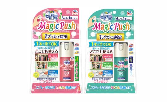 【消臭ピレパラアース Magic Push】レビューキャンペーン