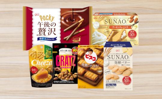 【グリコのお菓子 SUNAO・ビスコなど】レビューキャンペーン