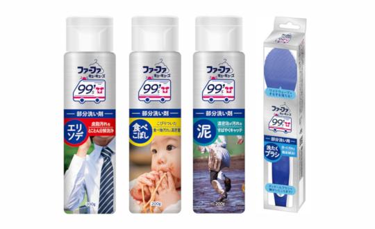 【ファーファ 部分洗い剤】レビューキャンペーン