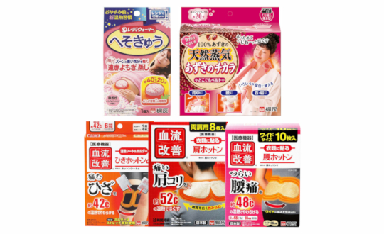 【血流改善・レディウォーマーなど】レビューキャンペーン