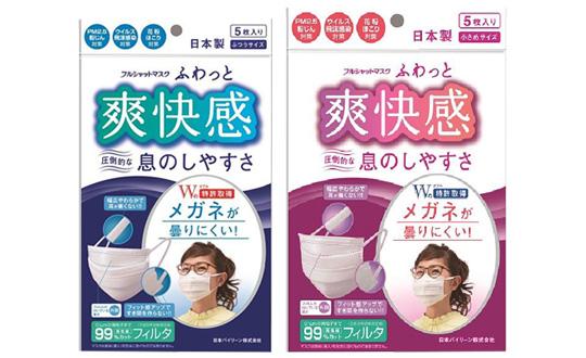 【フルシャットマスクふわっと 爽快感】レビューキャンペーン