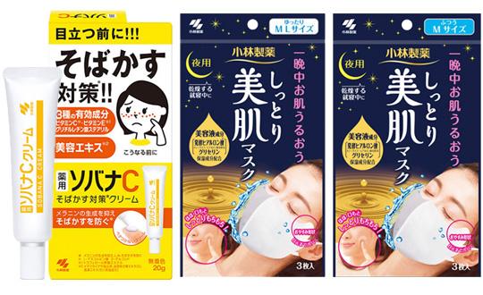 【新商品美肌マスク・ソバナCクリーム】レビューCP