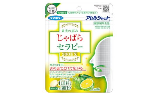 【フマキラー じゃばらセラピー】レビューCP