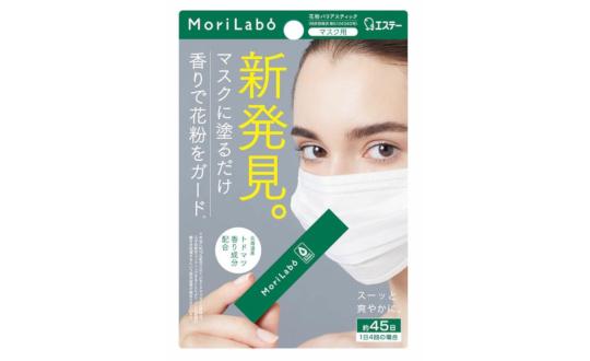 【モリラボ 花粉バリアスティック】レビューキャンペーン
