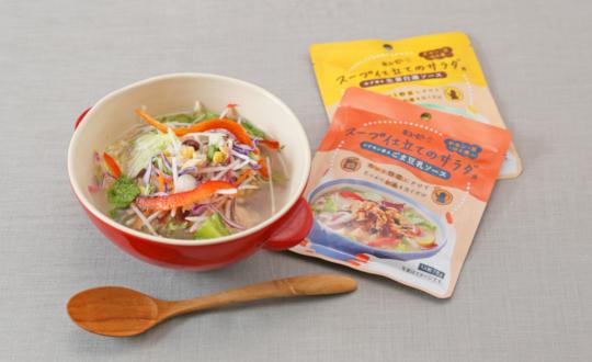 【スープ仕立てのサラダ用ソース】レビューキャンペーン