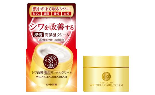 【50の恵 新商品】レビューキャンペーン