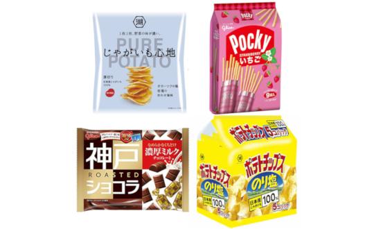 【春のお菓子祭り】レビューキャンペーン