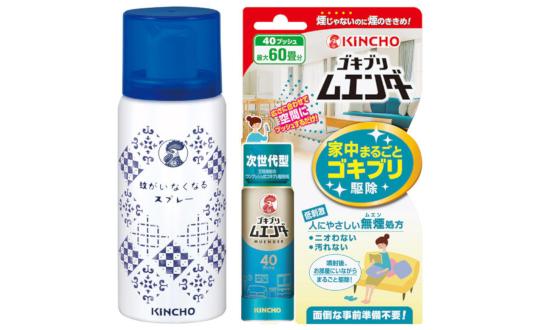 【金鳥新商品500】レビューキャンペーン