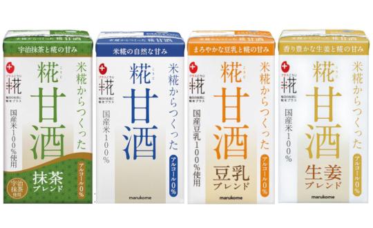 【マルコメ甘酒】レビューキャンペーン