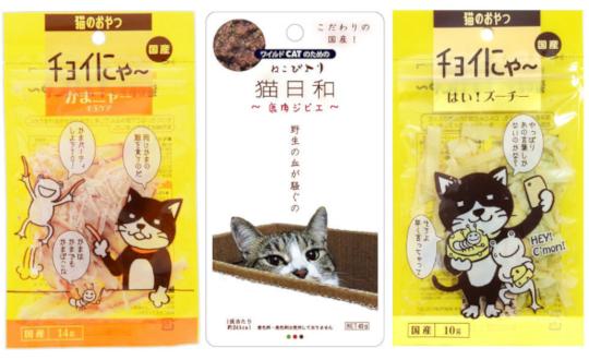【国産キャットフード猫日和】レビューキャンペーン