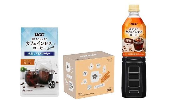 【UCCおいしいカフェインレスコーヒー】レビューキャンペーン