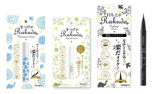 【アイメイク RAKUDAシリーズ】レビューキャンペーン
