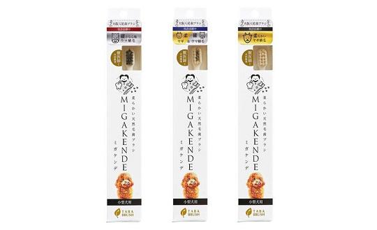 【ペット用 天然毛歯ブラシ】レビューキャンペーン