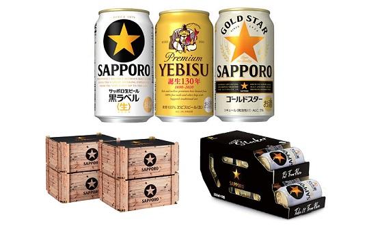 【サッポロ生ビール黒ラベル】レビューキャンペーン