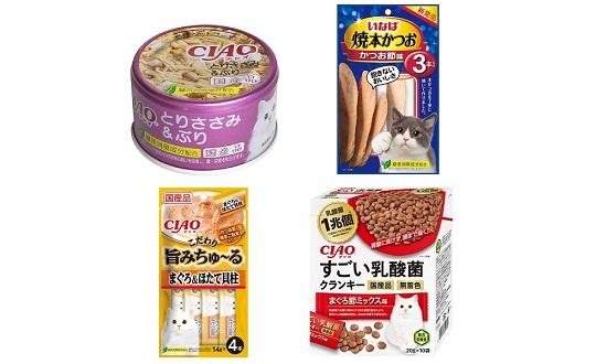 【猫 新商品 いなばペット CIAO】レビューキャンペーン