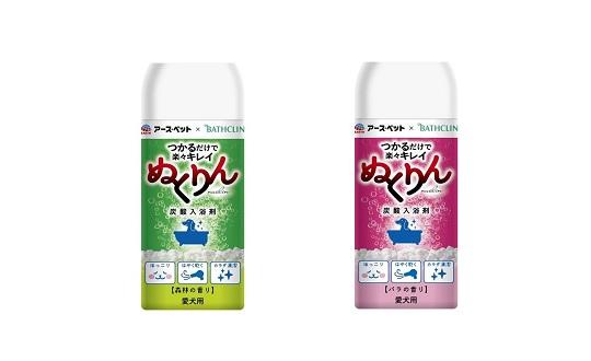 【犬用アースペットxバスクリン】レビューキャンペーン