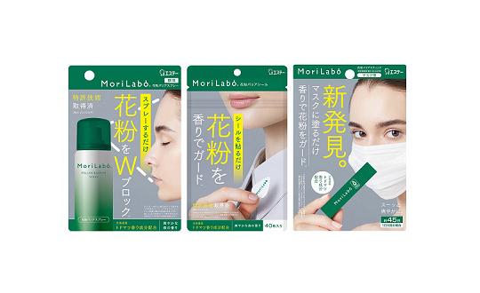 【新発売!モリラボシリーズ】レビューキャンペーン