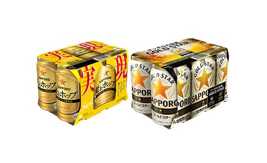 【サッポロビール第3のビールリニューアル新発売】レビューキャンペーン