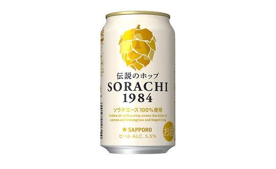 【サッポロ SORACHI(ソラチ)1984】レビューキャンペーン