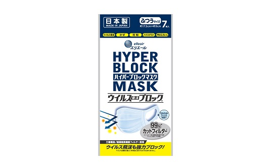 【エリエール ウィルス飛沫ブロックマスク(日本製)】レビューキャンペーン
