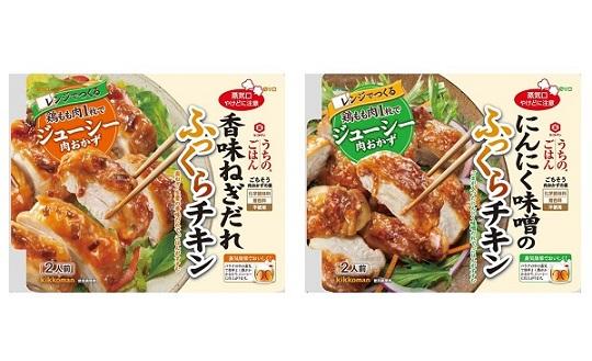 【キッコ―マン うちのごはん レンジで簡単 肉おかずのもと】レビューキャンペーン