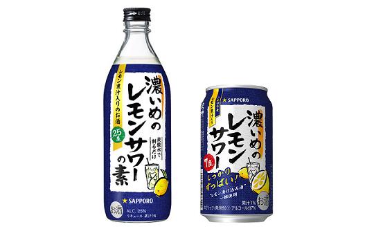 【サッポロ 濃いめのレモンサワー】レビューキャンペーン
