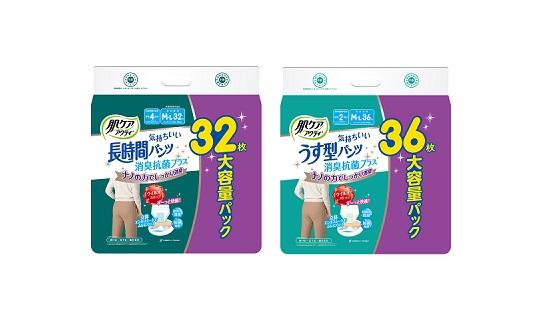 【大人用紙おむつ肌ケアアクティ大容量】レビューキャンペーン