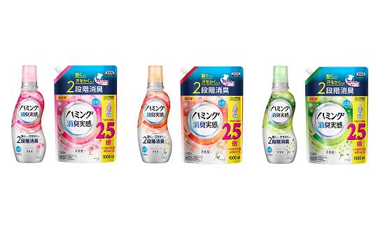 【新発売ハミング消臭実感】レビューキャンペーン