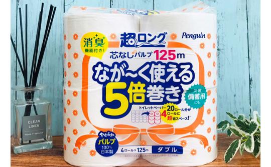 【5倍巻きトイレットペーパー】レビューキャンペーン