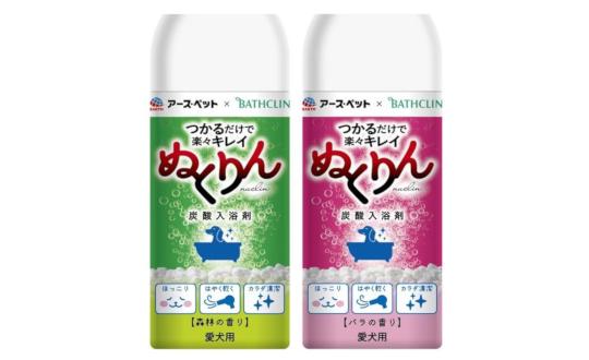 【新商品 犬用 炭酸入浴剤】レビューキャンペーン