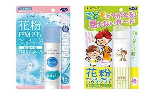 【花粉・ウイルス対策】レビューキャンペーン