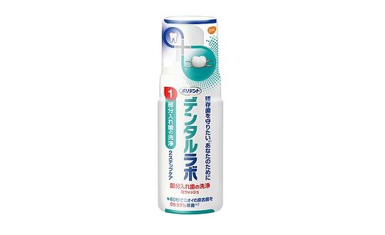 【デンタルラボ 部分入れ歯の洗浄 泡ウォッシュ】レビューキャンペーン