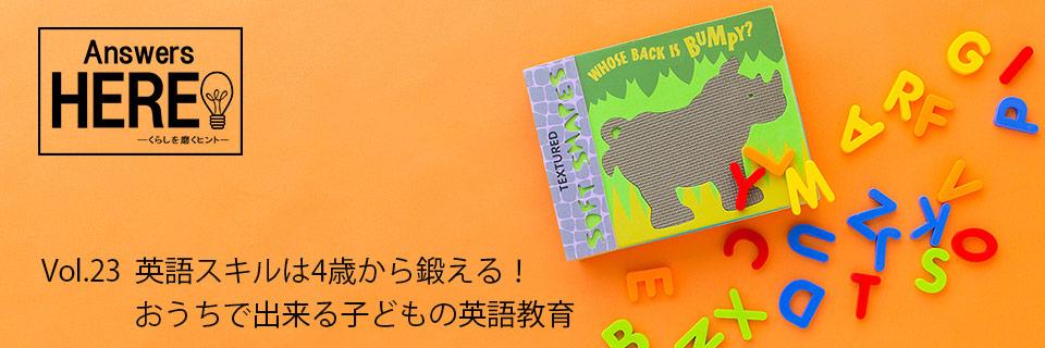 LOHACO - Answers HERE vol.23 英語スキルは4歳から鍛える! おうちで ...