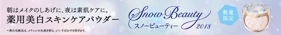 【予約特典付】スノービューティー ホワイトニング フェースパウダー2018 (医薬部外品)資生堂