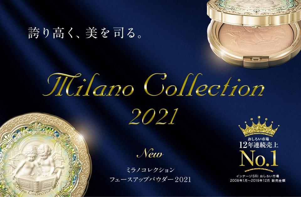 ミラノ コレクション 2021