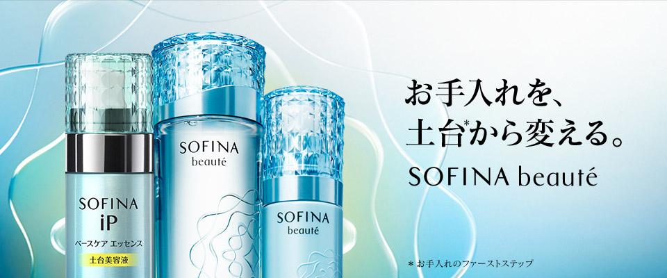 お手入れを、土台*から変える。SOFINA beaute *お手入れのファーストステップ
