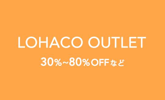 LOHACOホームおすすめ特集一覧LOHACOファッション セール